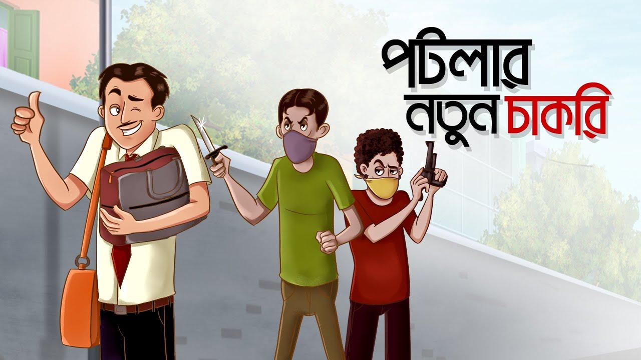 Potlar Notun Chakri | Notun Bangla Golpo | Mojar Golpo | Comedy | Golpo | Ssoftoons Animation