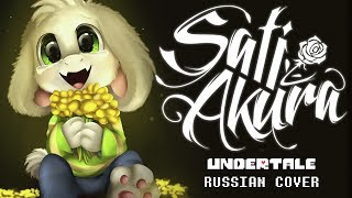 Baixar [UNDERTALE OST RUS] Toby Fox - His Theme (Cover by Sati Akura)