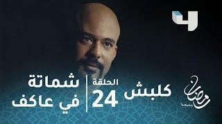 مسلسل كلبش - حلقة 24 - مصطفى الجاسوس يشمت في عاكف الجبلاوي