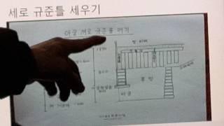 무운구들 강의 south korea s heating gudeulbang bottom culture 3297 아궁규준틀매기와 가로큰방