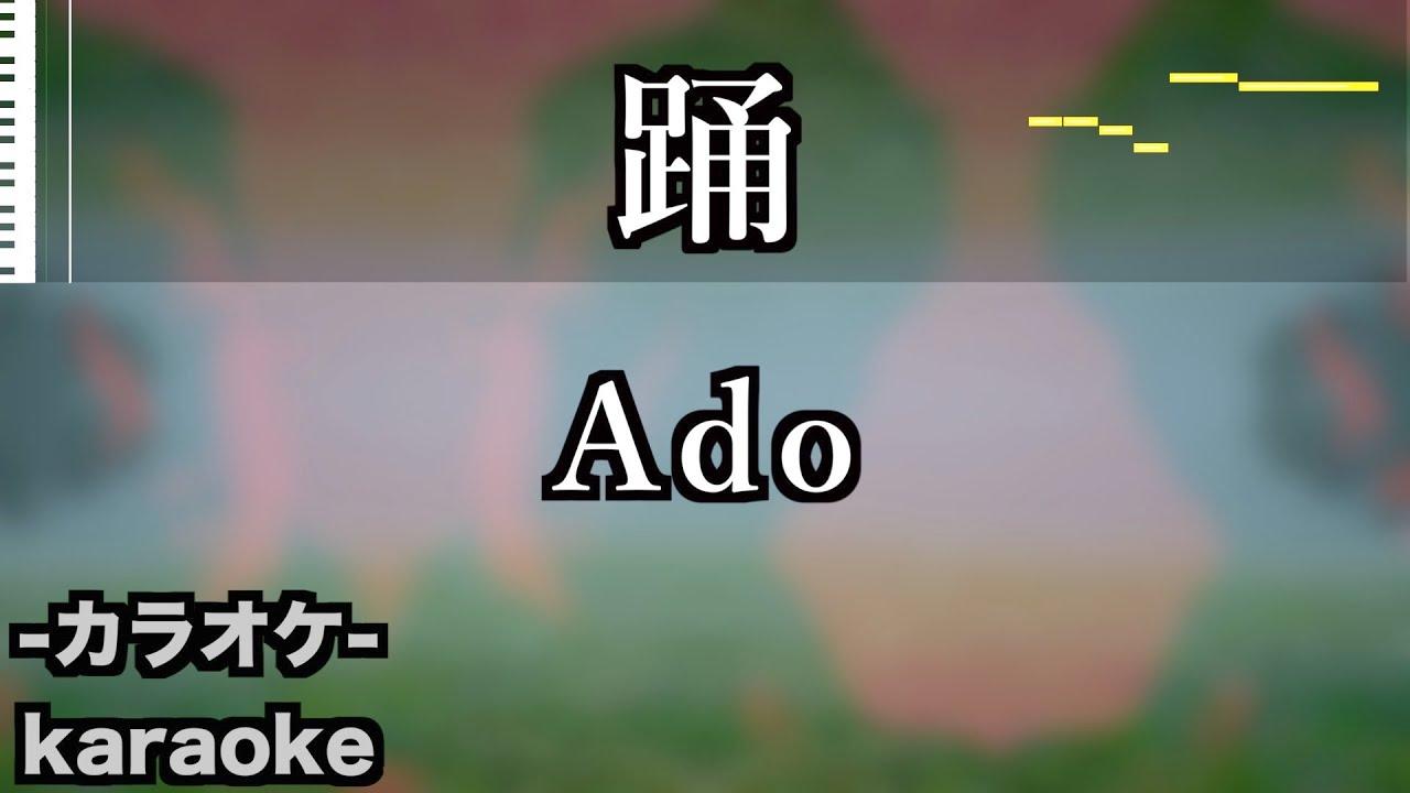踊 / Ado【カラオケ】