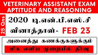 2020 TNPSC VETINARY ASSISTANT PREVIOUS QUESTION PAPER - APTITUDE & REASONING FULLY SOLVED - SHORTCUT