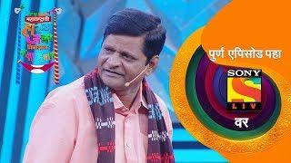 भुताची भीती | महाराष्ट्राची हास्य जत्रा विनोदाचा नवा हंगाम | Best Scenes | सोनी मराठी