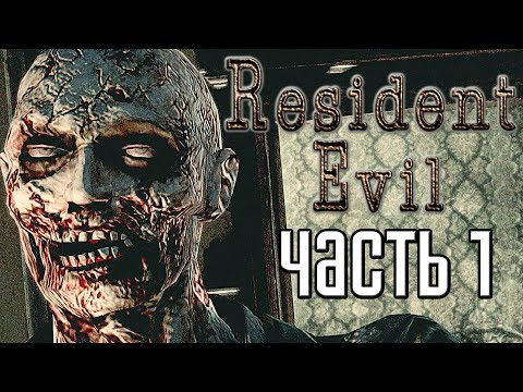 Resident Evil HD Remaster ► Прохождение #1 ► РЕЗИДЕНТ РЕМЕЙК