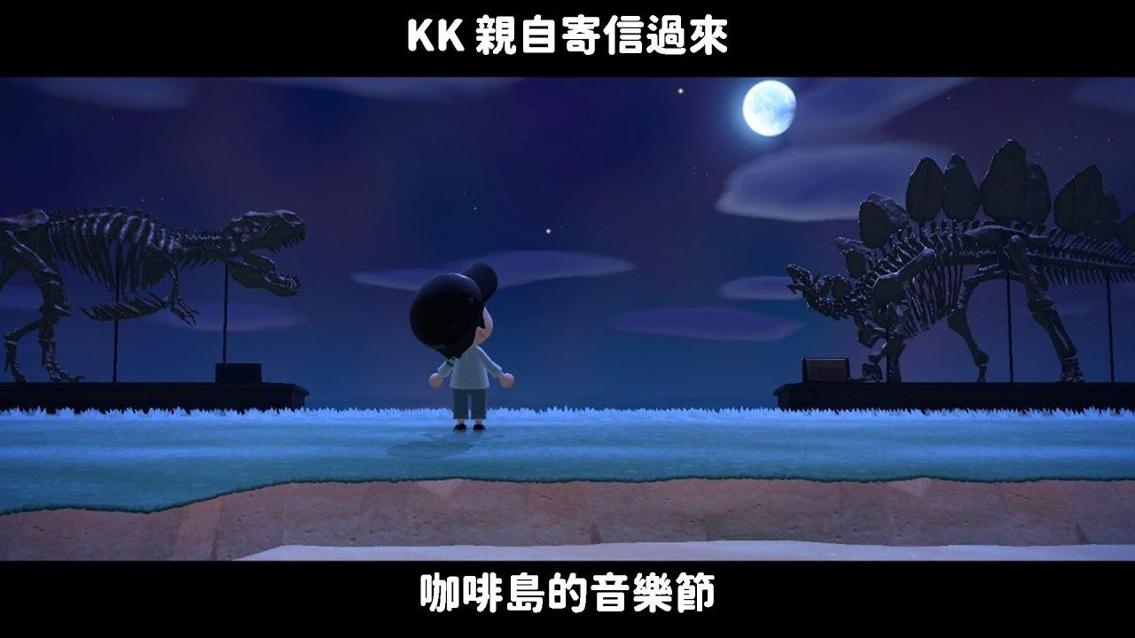 【集合啦!動物森友會】日常13 - 打掃了廣場 | KK親自來信 | 原創商品