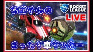 【ロケットリーグ】イベントも残りわずか!【PS4】