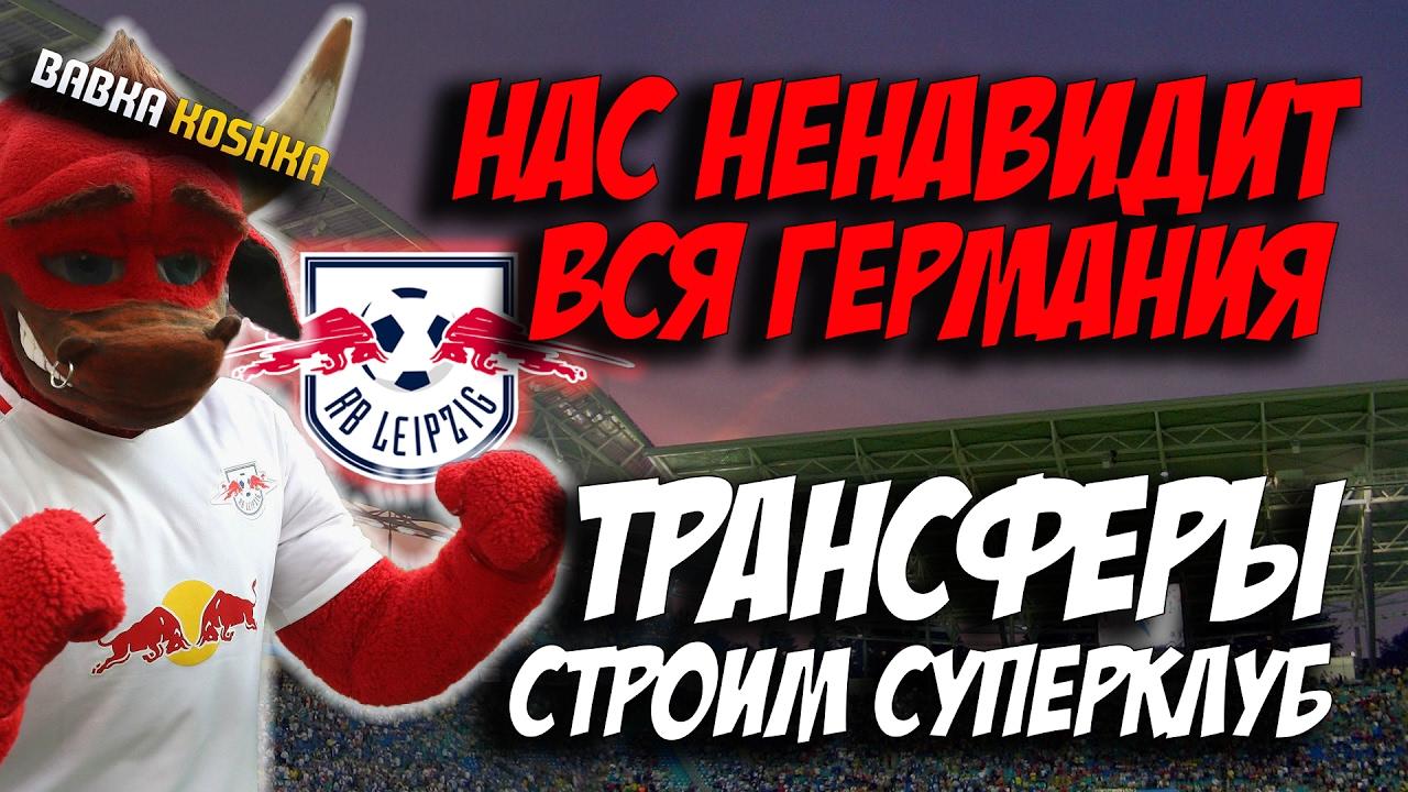 ТРАНСФЕРЫ | СТРОИМ СУПЕРКЛУБ | КАРЬЕРА ЗА ЛЕЙПЦИГ CAREER # 1 | ✪ FIFA 17 ✪