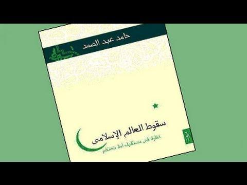 سقوط العالم الاسلامي - حامد عبد الصمد - 15:28-2020 / 2 / 13
