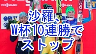 【ジャンプ】高梨沙羅10連勝でストップ「まさか2位になれるとは」と納得の笑顔
