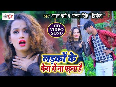 लड़को के फेरा में ना पड़ना है #Video_Song | Aman Verma & Antra Singh Priyanka | Bhojpuri Song