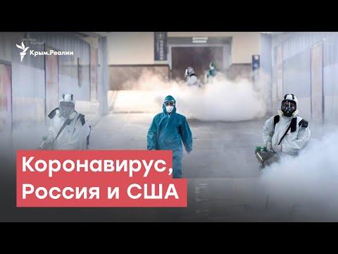 Коронавирус, Россия и США | StopFake News