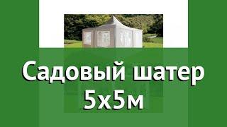Садовый шатер 5х5м (Афина) обзор AFM-1055F бренд Афина производитель Афина-Мебель (Россия)