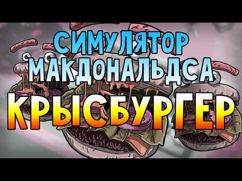 Симулятор макдональдса #2из YouTube · Длительность: 20 мин12 с