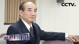 [中国新闻] 将脱党参选2020?王金平:跑基层仅为了党重返执政   CCTV中文国际