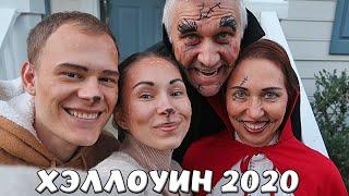 КОСТЮМЫ И МАКИЯЖ НА ХЭЛЛОУИН ЗА 5 МИНУТ HELLOWEEN 2020