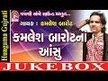 Kamleshbarot na Anshu   Kamlesh Barot Gujarati Song 2016   Love   Non Stop   Full Audio Songs   Mp3