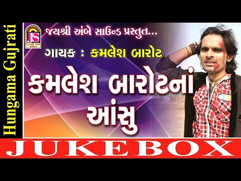 Kamleshbarot na Anshu | Kamlesh Barot Gujarati Song 2016 | Love | Non Stop | Full Audio Songs |