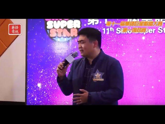 第11屆華語巨星歌唱大賽 11th Sino Super Star 第一場初賽 Part 2