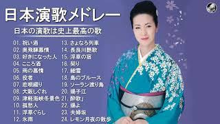 日本演歌メドレー ||日本の演歌は史上最高の歌 ||ベスト演歌ソング|| Best Japanese Enka Songs