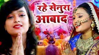 तीज त्योहार स्पेशल VIDEO SONG || Rahe Senura Awad || Mohini Pandey || Teej Geet 2018