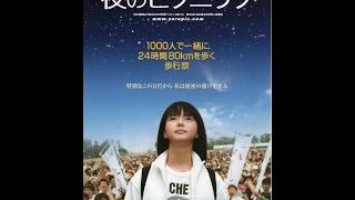 映画チラシ タイトル:夜のピクニック 公開年月日:2006/09/30(2006年...