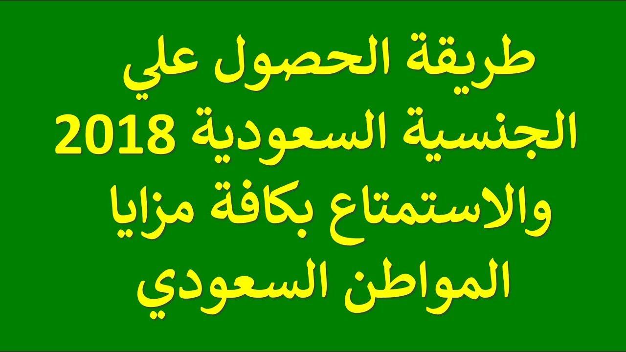 شروط الحصول على الجنسية السعودية لعام 2018 والخطوات اللازمة للحصول علي الجنسية السعودية Youtube