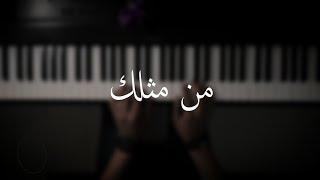 موسيقى بيانو - من مثلك - عبدالمجيد عبدالله - عزف علي الدوخي