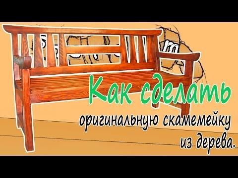 Деревянная скамейка своими руками. Как сделать оригинальную скамемейку из массива дерева. смотреть онлайн