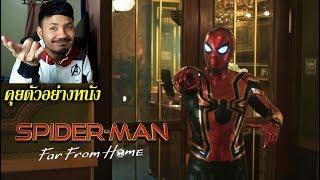 spider-man-far-from-home-ตัวอย่าง-รีแอ็คชั่น-คุยไปเรื่อย-สรุปจะดีหรือจะร้ายหวะ-quot-มิสเทริโอ-quot