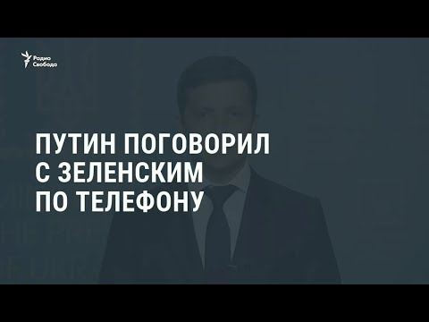 Путин поговорил с