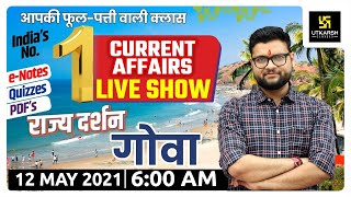 12 May | Daily Current Affairs #545 | राज्य दर्शन : गोवा | Hindi & English | Kumar Gaurav Sir
