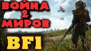 Танк, самолет и 100 солдат - игра Battlefield 1 (BF 1)