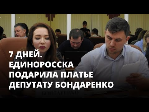 Единоросска подарила депутату Бондаренко свое платье. 7 дней