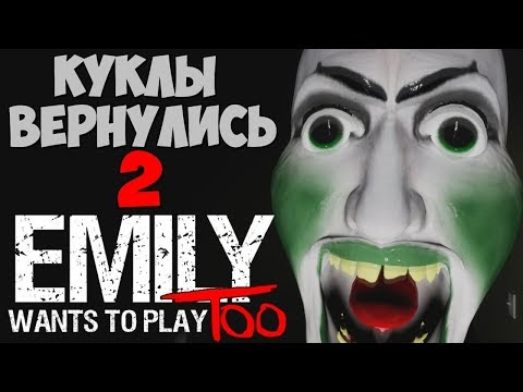 #ужас/Обзор игры Emily Wants to Play/Эмили тоже хочет играть.Ужас в доме, страшные куклы