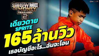 เดียวดาย - SPRITE (HIGHLIGHT) | FINAL | [ SMTMTH2 ]