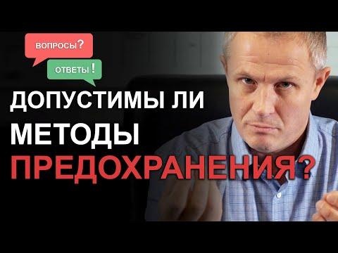 Допустимы ли методы предохранения? Александр Шевченко