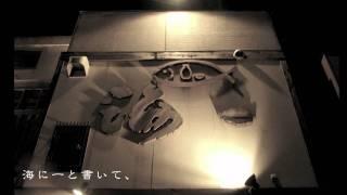 居酒屋そば処 海一 - KAICHI -