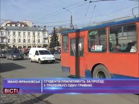 Студенти платитимуть за проїзд у тролейбусі одну гривню