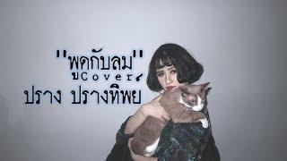 พูดกับลม[บาส อดิเทพ] - ปราง ปรางทิพย์【Cover】