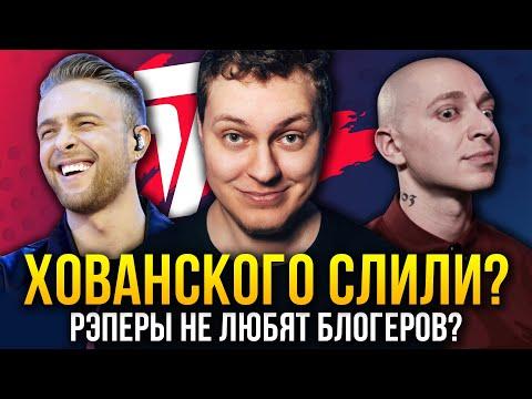 Хованского засудили на 17 Независимом? Рэперы не любят блогеров? - Новости 4 раунда 17ib