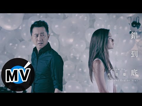 庾澄慶 Harlem Yu - 錯到底 Till The End Of Time(官方版MV)