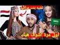 ردة فعلي(جمال بنات اليمن ضد بنات السعوديه) بلتيك توك الاثنين