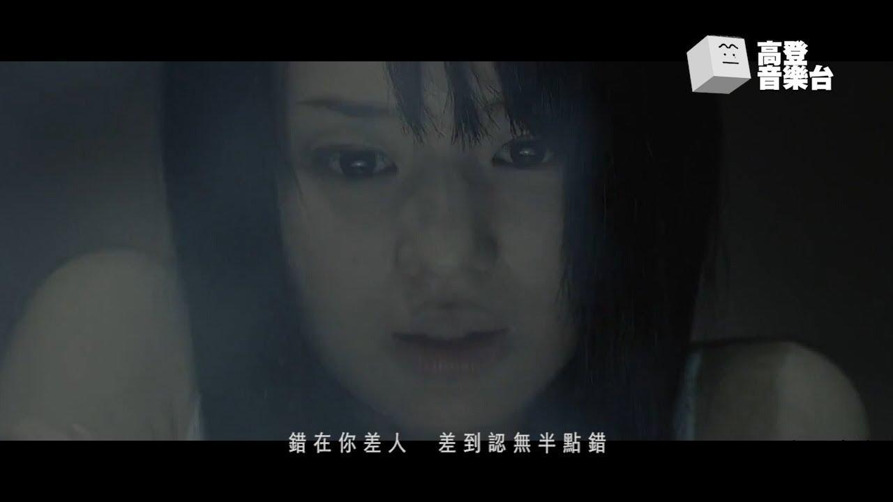 [高登音樂臺] 高階擒拿手 - 殺死我的克制 (原曲:殺死我的溫柔) - YouTube