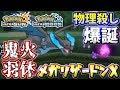 【ポケモンUSUM】堅守の物理キラー爆誕!鬼火羽休型リザードン【ウルトラサン/ウルト…
