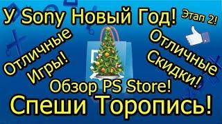 У Sony Новый Год! Отличные Скидки 2 Этап! Обзор PS Store Спеши Торопись!