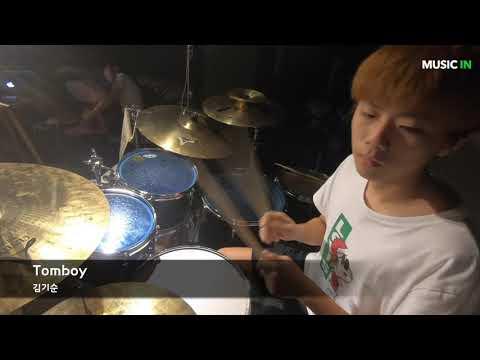 [Drum Cover] 김기순 - Tomboy  | Music IN | Simon Music | Drum Cover | Choi Drum |