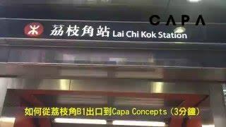 如何由荔枝角港鐵站到達 Capa Concepts