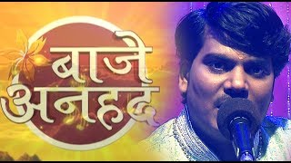 Kabir Bhajan | Piyat Ram Ras Pyala Re | Vyas Ji Maurya | Baje Anhad