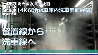 【4K60fps車庫内洗車前面展望】留置線から洗車線へ!!