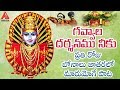 2019 Yellama Bonalu Song | Gavvala Darshanmu Neeku New Song | Telangana Folk Song | Amulyas